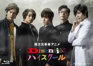 超次元革命アニメ Dimensionハイスクール VOL.1(Blu-ray Disc)