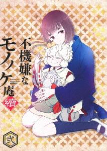 TVアニメ「不機嫌なモノノケ庵 續」第2巻(Blu-ray Disc)