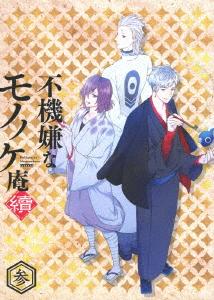 TVアニメ「不機嫌なモノノケ庵 續」第3巻(Blu-ray Disc)