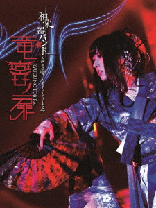 和楽器バンド 大新年会2019さいたまスーパーアリーナ2days ~竜宮ノ扉~(初回生産限定盤)