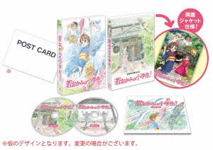 劇場版 若おかみは小学生! コレクターズ・エディション(初回生産限定版)(Blu-ray Disc)
