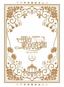 テレビアニメ「明治東亰恋伽」 Blu-ray BOX 上巻(Blu-ray Disc)