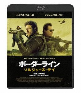 ボーダーライン:ソルジャーズ・デイ(Blu-ray Disc)