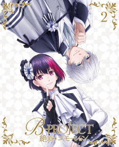 B-PROJECT~絶頂*エモーション~ 2(完全生産限定版)