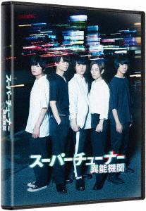 スーパーチューナー/異能機関(通常版)(Blu-ray Disc)