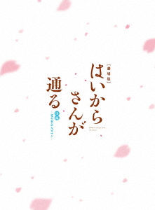 劇場版はいからさんが通る 後編~花の東京大ロマン~(特装版)(Blu-ray Disc)