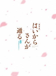 劇場版はいからさんが通る 後編~花の東京大ロマン~(特装版)