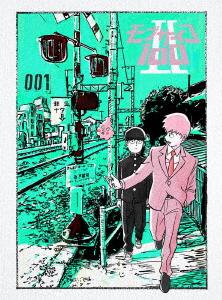 モブサイコ100 II vol.001(初回仕様版)