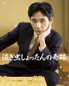 泣き虫しょったんの奇跡(Blu-ray Disc)