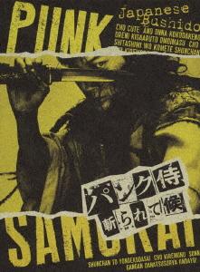 パンク侍、斬られて候(Blu-ray Disc)