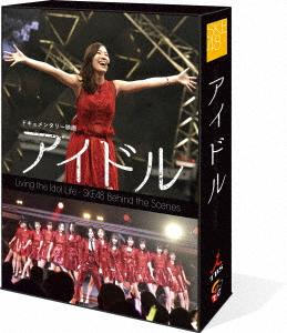 ドキュメンタリー映画「アイドル」 コンプリートBlu-ray BOX(Blu-ray Disc)