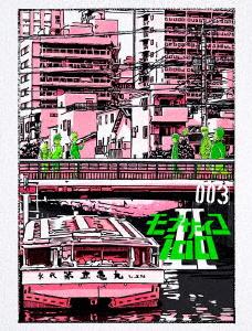 モブサイコ100 II vol.003(初回仕様版)