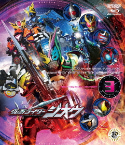 仮面ライダージオウ Blu-ray COLLECTION 3(Blu-ray Disc)