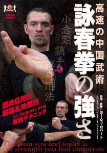 ヨーシュ・ロバート/【詠春拳の強さ】~高速の中国武術~