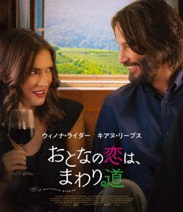 おとなの恋は、まわり道(Blu-ray Disc)