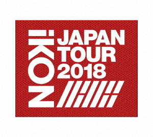 iKON/iKON JAPAN TOUR 2018(初回生産限定盤)(Blu-ray Disc)
