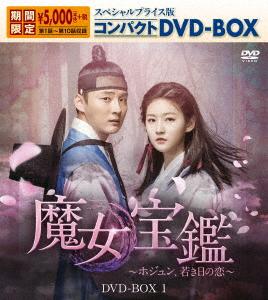 魔女宝鑑~ホジュン、若き日の恋~ スペシャルプライス版コンパクトDVD-BOX1