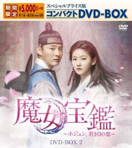 魔女宝鑑~ホジュン、若き日の恋~ スペシャルプライス版コンパクトDVD-BOX2