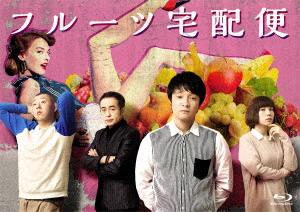 フルーツ宅配便 Blu-ray BOX(Blu-ray Disc)