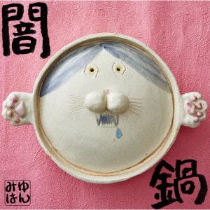 みゆはん/闇鍋(完全生産限定盤)