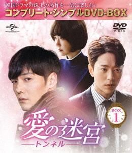 愛の迷宮~トンネル~ BOX1 <コンプリート・シンプルDVD-BOX5,000円シリーズ>【期間限定生産】