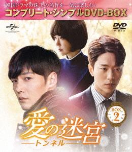 愛の迷宮~トンネル~ BOX2 <コンプリート・シンプルDVD-BOX5,000円シリーズ>【期間限定生産】