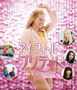 アイ・フィール・プリティ! 人生最高のハプニング(Blu-ray Disc)