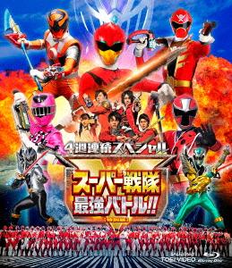 4週連続スペシャル スーパー戦隊最強バトル!! 特別版(Blu-ray Disc)