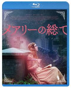 メアリーの総て(Blu-ray Disc)