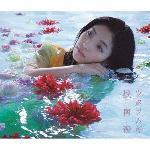 城南海/城南海デビュー10周年記念ベスト盤「ウタツムギ」(初回限定盤)(DVD付)
