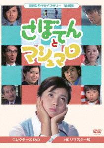 昭和の名作ライブラリー 第45集 さぼてんとマシュマロ コレクターズDVD