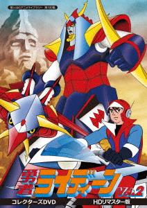 想い出のアニメライブラリー 第100集 勇者ライディーン コレクターズDVD Vol.2<HDリマスター版>