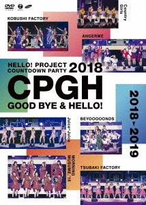 オムニバス/Hello! Project 20th Anniversary!! Hello! Project COUNTDOWN PARTY 2018 ~GOOD BYE & HELLO!~