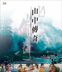 山中傳奇<4Kデジタル修復・完全全長版>(Blu-ray Disc)