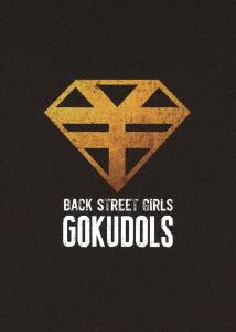 映画「BACK STREET GIRLS ゴクドルズ」(Blu-ray Disc)