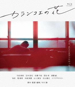 カランコエの花(Blu-ray Disc)