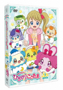キラキラハッピー★ ひらけ!ここたま DVD-BOX vol.1