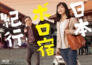 日本ボロ宿紀行 Blu-ray BOX(Blu-ray Disc)
