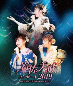 岩佐美咲/岩佐美咲コンサート2019~世代を超えて受け継がれる音楽の力~(Blu-ray Disc)