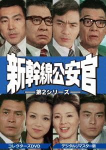 新幹線公安官 コレクターズDVD VOL.2