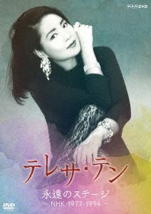 テレサ・テン/永遠のステージ ~NHK1977-1994~
