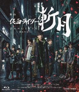 舞台「仮面ライダー斬月」-鎧武外伝-(Blu-ray Disc)