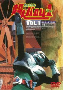 超人バロム・1 VOL.1