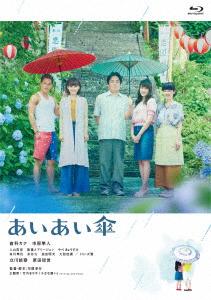 映画『あいあい傘』豪華版(Blu-ray Disc)