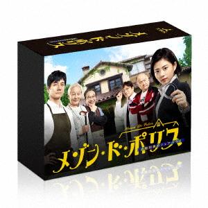 メゾン・ド・ポリス Blu-ray BOX(Blu-ray Disc)