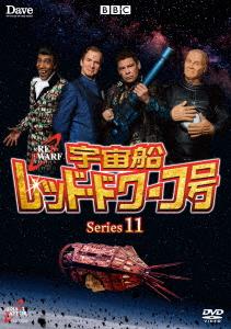 宇宙船レッド・ドワーフ号 シリーズ11