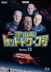 宇宙船レッド・ドワーフ号 シリーズ12(Blu-ray Disc)