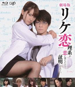 劇場版「リケ恋~理系が恋に落ちたので証明してみた。~」(Blu-ray Disc)