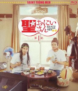 劇場版「聖☆おにいさん」第1紀(Blu-ray Disc)
