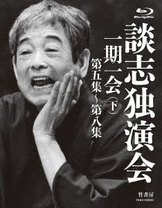 立川談志/談志独演会~一期一会~(下)(Blu-ray Disc)